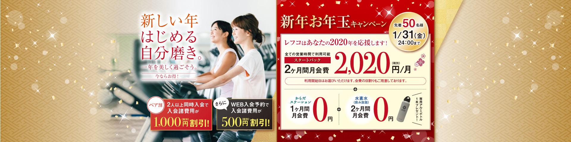 1月入会キャンペーン