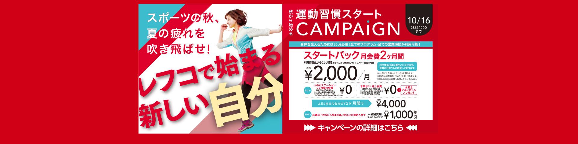 2019年10月キャンペーン(前半)