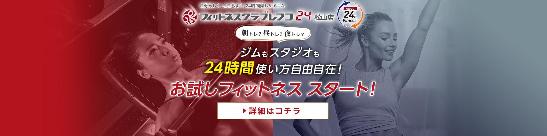 '21/07/01 お試しフィットネススタート!