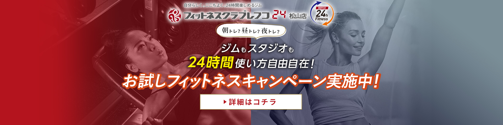 '21/09/01 お試しフィットネスキャンペーン実施中!