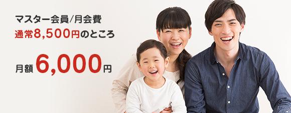 マスター会員/月会費 通常8,500円のところ 月額6,000円