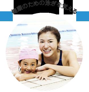 健康のための泳ぎを覚える