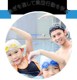 泳ぎを通して集団行動を学ぶ