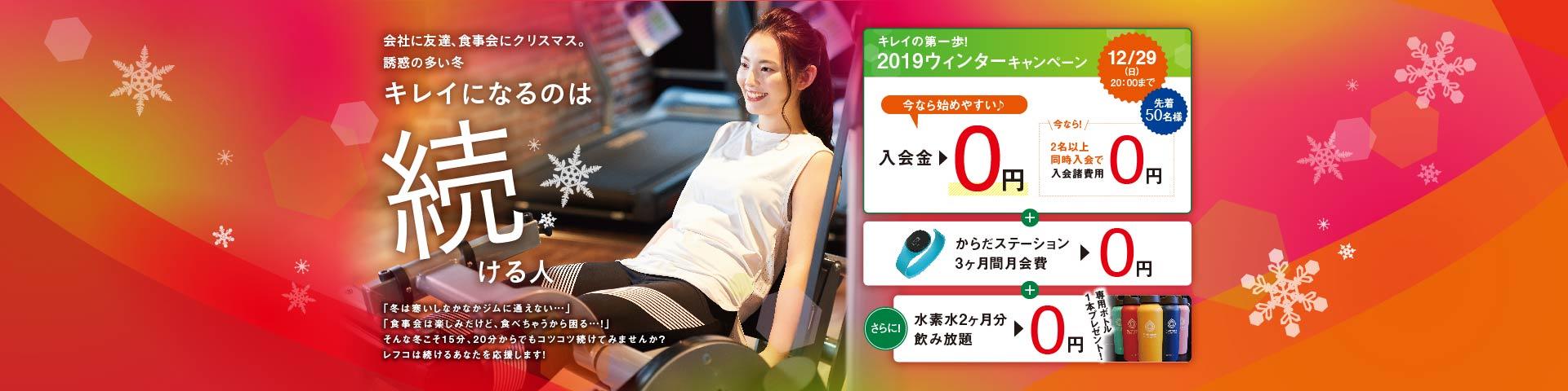 12月入会キャンペーン
