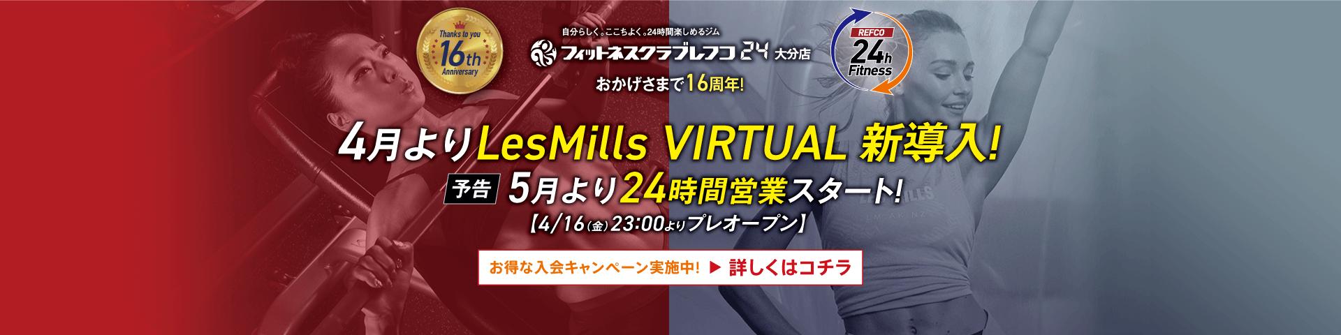 4月よりLesMills VIRTUAL 新導入!