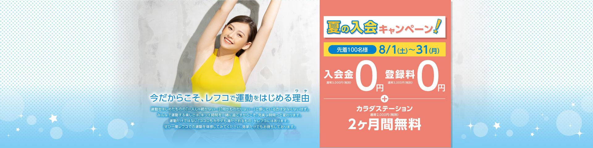 8月入会キャンペーン