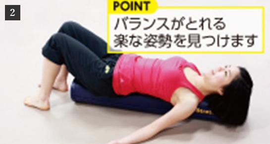 2.POINT バランスがとれる楽な姿勢を見つけます