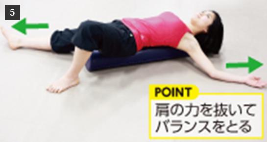 5.POINT 肩の力を抜いてバランスをとる