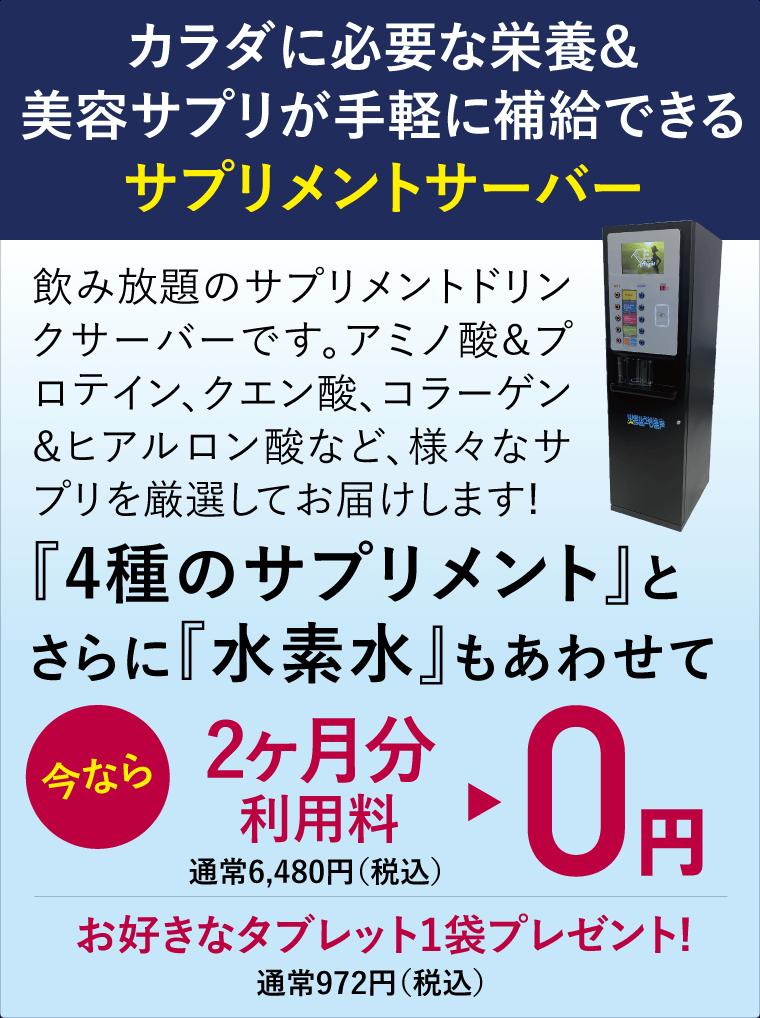 サプリメントサーバー新導入!