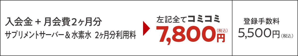 入会金+月会費2ヶ月分 コミコミ7,800円