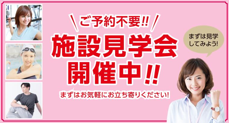 施設見学会開催中!!