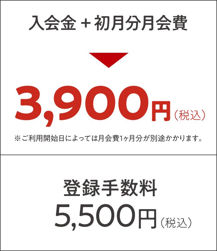 入会金+初月分月会費 3,900円(税込) 登録手数料5,500円(税込)