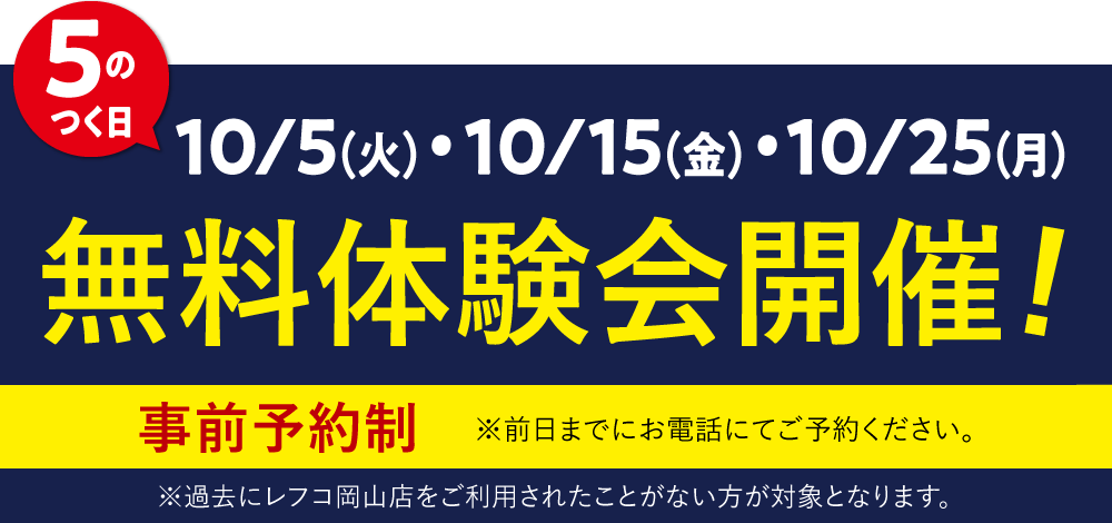 5のつく日 無料体験会開催!