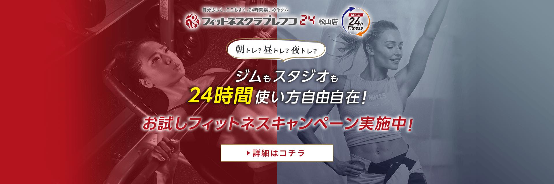 フィットネスクラブレフコ松山店リニューアルキャンペーン