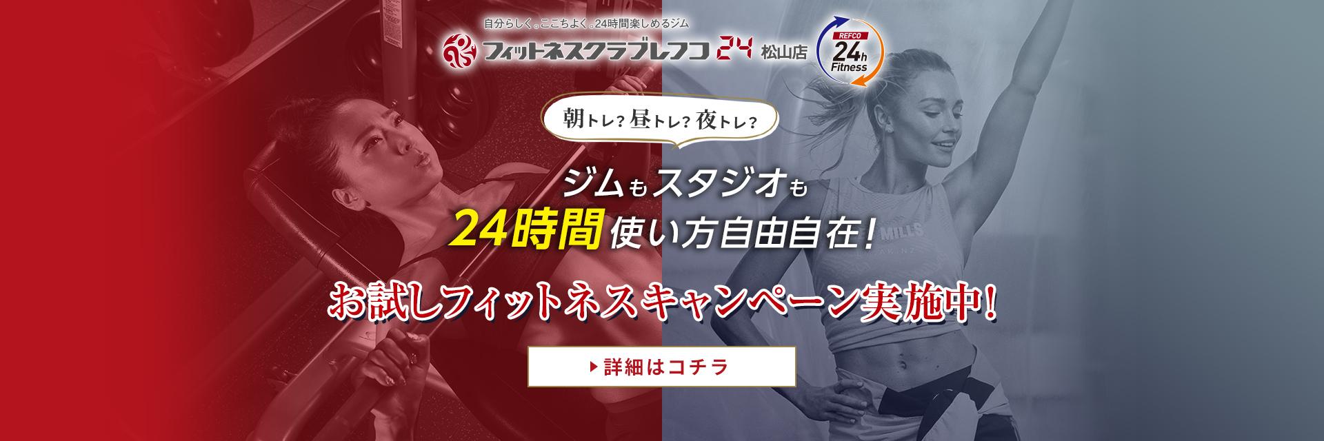 フィットネスクラブレフコ松山店 お試しフィットネスキャンペーン実施中!