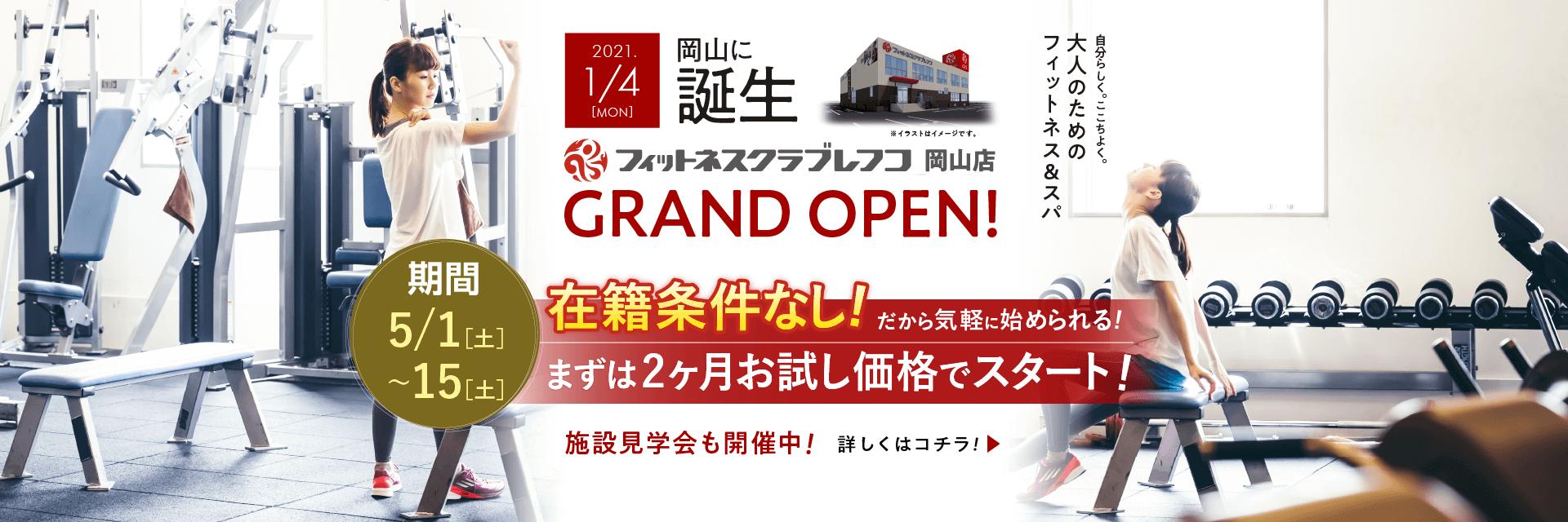 フィットネスクラブレフコ岡山店グランドオープン特別キャンペーン実施中!