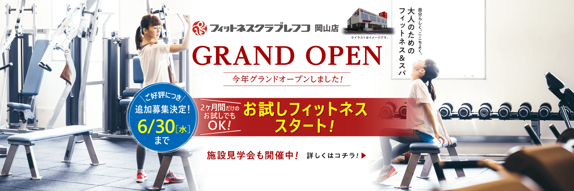 フィットネスクラブレフコ岡山店グランドオープン!