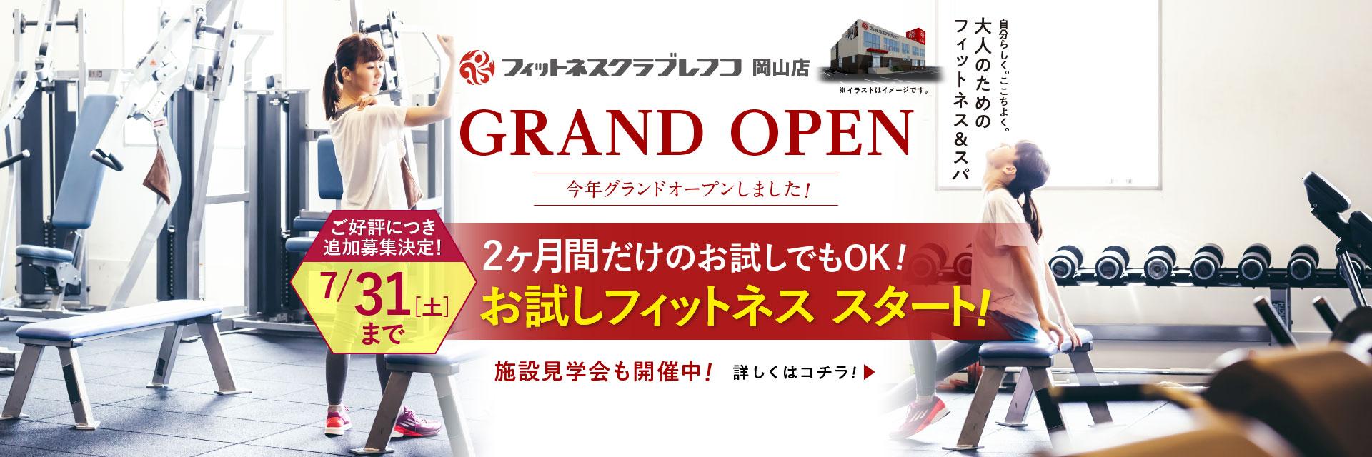 フィットネスクラブレフコ岡山店 グランドオープン お試しフィットネススタート!