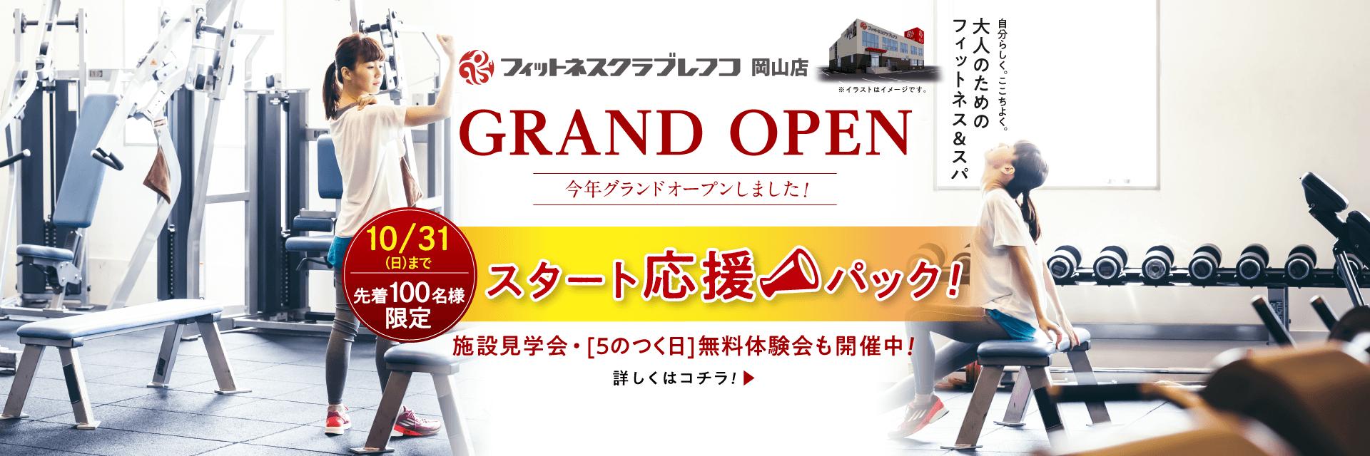 フィットネスクラブレフコ岡山店 グランドオープン スタート応援パック!