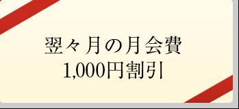 翌々月の月会費1,000円割引