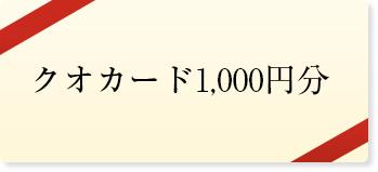 クオカード1,000円分