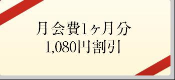 月会費1ヶ月分1,080円割引