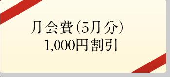 月会費(5月分)1,000円割引