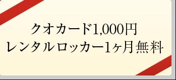 クオカード1,000円分、レンタルロッカー1ヶ月無料