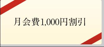 月会費1,000円割引