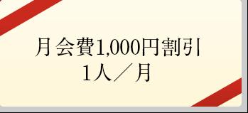 月会費1,000円割引 1人/月