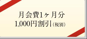 月会費1ヶ月分1,000円割引(税別)
