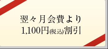 翌々月会費より1,100円(税込)割引