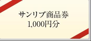サンリブ商品券1,000円分