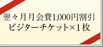 翌々月月会費1,000円割引、ビジターチケット×1