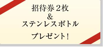 招待券2枚&ステンレスボトル プレゼント!