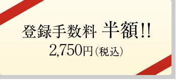登録手数料 半額!!