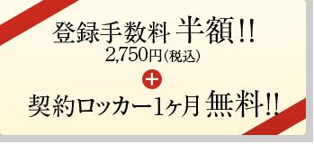 登録手数料 半額!! + 契約ロッカー1ヶ月無料!!