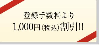 登録手数料より1,000円(税込)割引!!