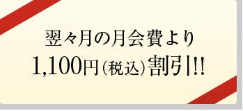 翌々月の月会費より1,100円(税込)割引!!